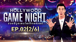 HOLLYWOOD GAME NIGHT THAILAND SS2   EP.2 [2\/6]