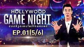 HOLLYWOOD GAME NIGHT THAILAND SS2 | EP.1 [5\/6]
