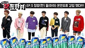 [Oh! My 갓돌아이   EP05]  청량(한)돌(아이) \'온앤오프\'가 갓돌에 떴씀돠~♥