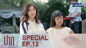 Special ปาก EP.12