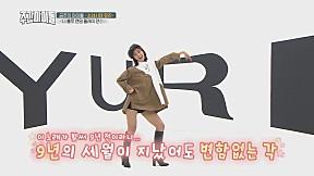 [Weekly Idol EP.375] YURI, Random play dance challenge alone