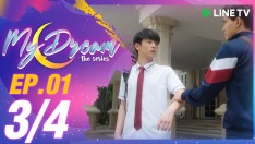 My Dream | EP.1 [3/4]