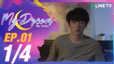 My Dream | EP.1 [1/4]