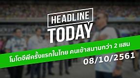 HEADLINE TODAY - โมโตจีพีครั้งแรกในไทย คนเข้าสนามกว่า 2 แสน