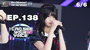 I Can See Your Voice -TH | EP.138 | AKB48 | 10 ต.ค. 61 [6\/6]