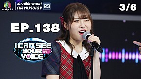 I Can See Your Voice -TH   EP.138   AKB48   10 ต.ค. 61 [3\/6]