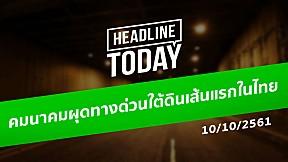 HEADLINE TODAY - คมนาคมผุดทางด่วนใต้ดินเส้นแรกในไทย