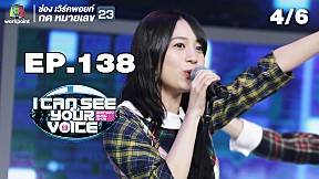 I Can See Your Voice -TH | EP.138 | AKB48 | 10 ต.ค. 61 [4\/6]