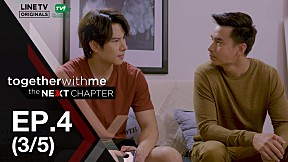 Together With Me : The Next Chapter | EP.4 [3\/5]