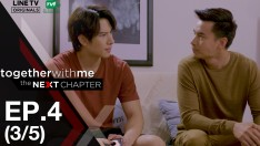 Together With Me : The Next Chapter | EP.4 [3/5]