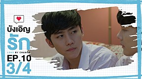 Love By Chance | EP.10 [3\/4]