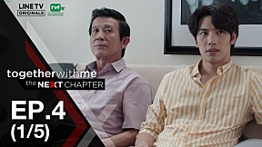 Together With Me : The Next Chapter   EP.4 [1\/5]