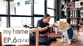 My home l EP.6 [3\/4]