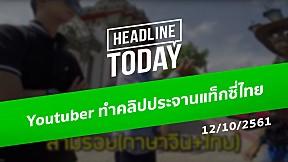 HEADLINE TODAY - Youtuber ทำคลิปประจานแท็กซี่ไทย