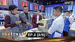 TOP CHEF THAILAND 2 | EP.2 (2\/6)