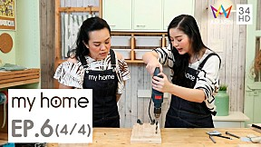 My home l EP.6 [4\/4]