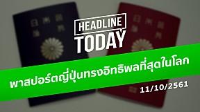 HEADLINE TODAY - พาสปอร์ตญี่ปุ่นทรงอิทธิพลที่สุดในโลก