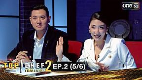 TOP CHEF THAILAND 2 | EP.2 (5\/6)