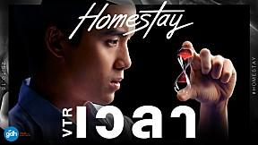 HOMESTAY - เวลา