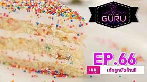 Cooking Guru | EP.66