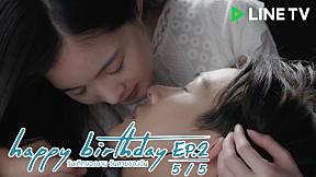 happy birthday วันเกิดของนาย วันตายของฉัน | EP.2 [5\/5]