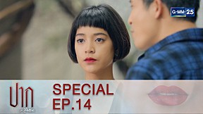 Special ปาก EP.14