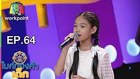 น้องออย - สาวเพชรบุรี   EP.64   14 ต.ค. 61   ไมค์ทองคำเด็ก3
