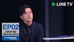 ขอให้เค้าได้สู้เพื่อปกป้องตัวเอง : The Face Men Thailand Season 2 : Episode 2