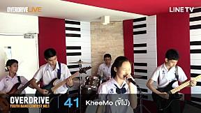 Overdrive Youth Band Contest #1 หมายเลข 41