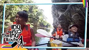Float with น้องก๊อตจิ EP.2348