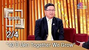 รายการเจาะใจ | 40 ปี ปตท. Together we grow [2\/4]