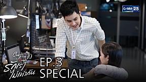 Special Club Friday The Series 10 รักนอกใจ ตอน รักเราไม่เท่ากัน EP.3