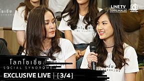 โลกโซเชี่ย ล SOCIAL SYNDROME Exclusive LIVE on LINE TV [3\/4]