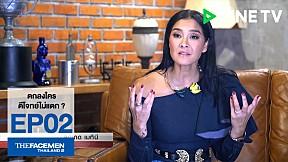 ตกลงใครตีโจทย์ไม่แตก ? : The Face Men Thailand Season 2 : Episode 2