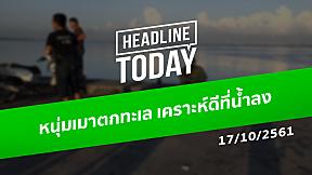 HEADLINE TODAY - หนุ่มเมาตกทะเล เคราะห์ดีที่น้ำลง