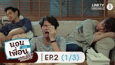 The Sleepover Show, Thailand 4.0 | EP.2 [1/3]