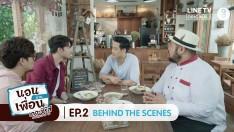 นอนบ้านเพื่อนเดอะซีรีส์ ภาคไทยแลนด์ 4.0 | EP.2 | Behind The Scene