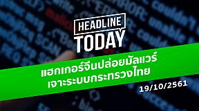 HEADLINE TODAY - แฮกเกอร์จีนปล่อยมัลแวร์เจาะระบบกระทรวงไทย