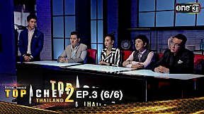 TOP CHEF THAILAND 2 | EP.3 (6\/6)