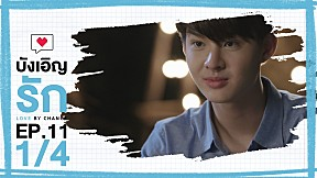 Love By Chance | EP.11 [1\/4]