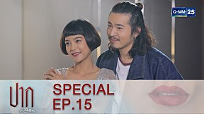 Special ปาก EP.15