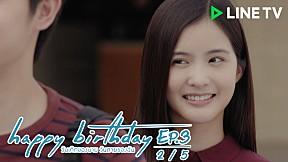 happy birthday วันเกิดของนาย วันตายของฉัน | EP.3 [2\/5]