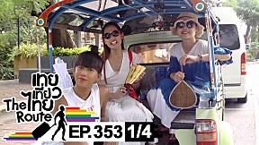เทยเที่ยวไทย The Route   ตอน 353   พาเที่ยว จ.ตรัง [1\/4]