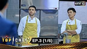 TOP CHEF THAILAND 2 | EP.3 (1\/6)
