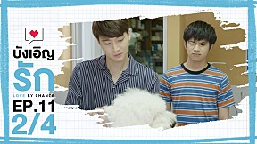 Love By Chance | EP.11 [2\/4]