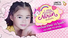 Little Nirin (Official Teaser)