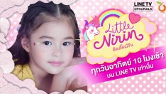 Little Nirin (Official Teaser)
