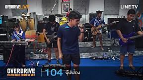 Overdrive Youth Band Contest #1 หมายเลข 104