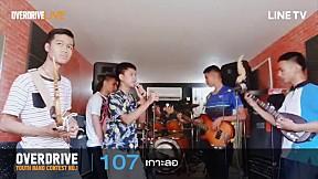 Overdrive Youth Band Contest #1 หมายเลข 107