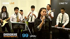 Overdrive Youth Band Contest #1 หมายเลข 99